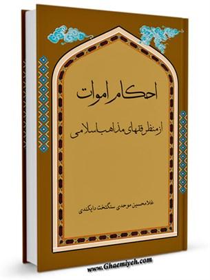 احکام اموات از منظر فقهای مذاهب اسلامی