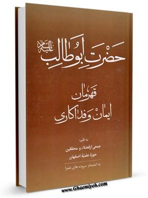 حضرت ابوطالب علیه السلام ، قهرمان ایمان و فداکاری