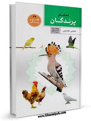 احکام پرندگان