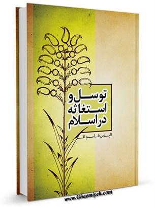 توسل و استغاثه در اسلام