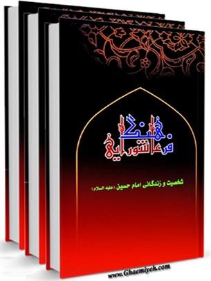 فرهنگ عاشورایی: شخصیت و زندگانی امام حسین (علیه السلام)