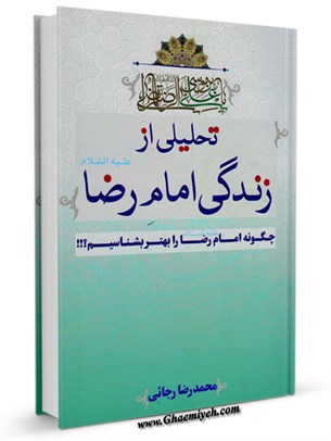 تحلیلی از زندگی امام رضا علیه السلام