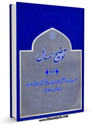 توضیح المسائل مرجع عظیم الشان آقای سید علی حسینی سیستانی کی ساٹٹ
