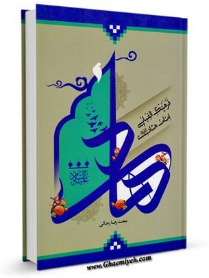 فرهنگ الفبایی امام هادی علیه السلام