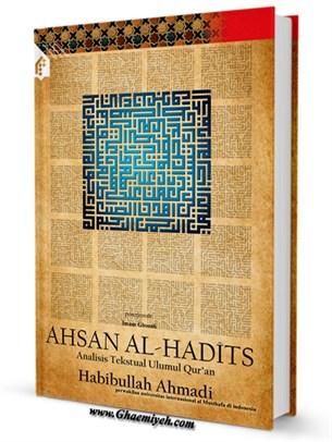 Ahsan Al-Hadîts