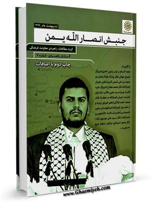 جنبش انصار الله یمن