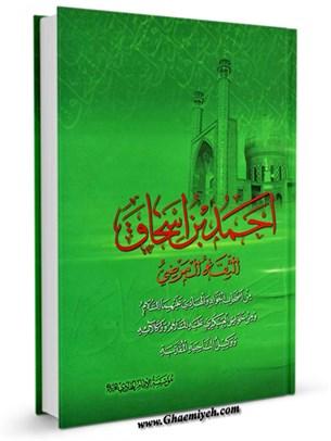 احمد بن اسحاق الثقة المرضي، من اصحاب الجواد و الهادي