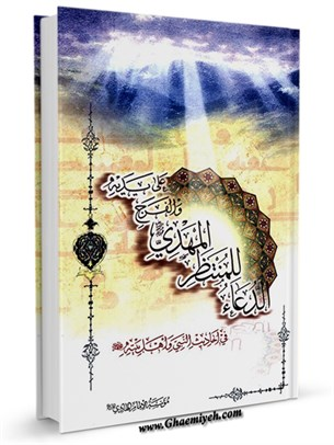 الدعاء للمنتظر المهدي و الفرج علي يديه في احاديث النبي و اهل بيت عليه السلام