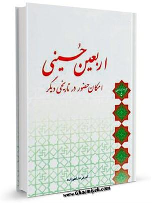اربعین حسینی: امکان حضور در تاریخی دیگر