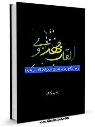 القاب مهدوی: بررسی و تحلیل القاب مهدوی در دیوان (الدرر المکنونه)