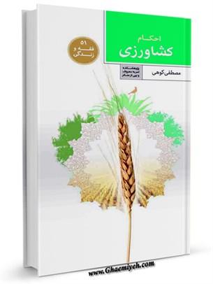 احکام کشاورزی