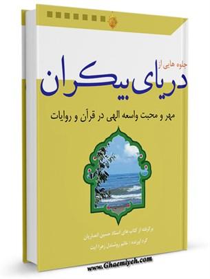 جلوه هایی از دریای بیکران مهر و محبت واسعه الهی در قرآن و روایات