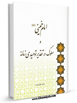 امام خمینی ( رضوان الله تعالی علیه ) و سلوک در تقدیر توحیدی زمانه
