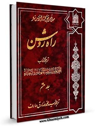 راه روشن: ترجمه المحجه البیضاء فی تهذیب الحیاء جلد 8