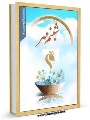 پرسش ها و پاسخ های قرآنی جلد 4
