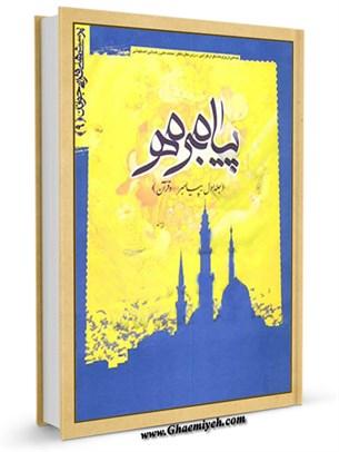 پرسش ها و پاسخ های قرآنی جلد 9