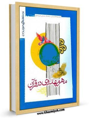 پرسش ها و پاسخ های قرآنی جلد 12