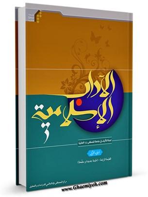 الآداب الاسلاميه جلد 1