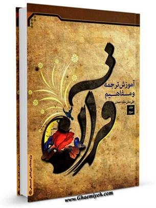 آموزش ترجمه و مفاهیم قرآن جلد 3