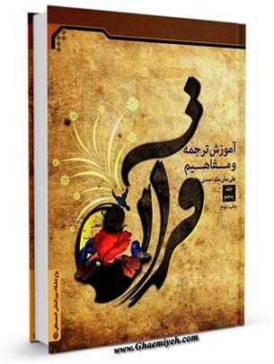 آموزش ترجمه و مفاهیم قرآن جلد 5