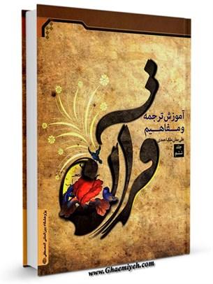 آموزش ترجمه و مفاهیم قرآن جلد 6