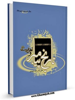 تاریخ پیامبر و اهل بیت علیهم السلام جلد 5