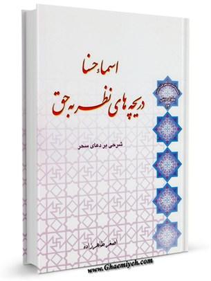 اسماء حسنا، دریچه های نظر به حق:شرحی بر دعای سحر