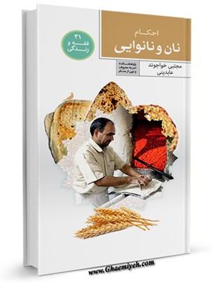 احکام نان و نانوایی