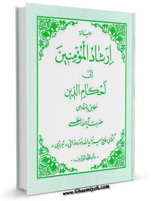 رساله  ارشاد المومنین  الی  احکام  الدین