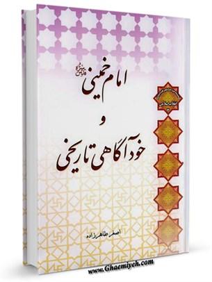 امام خمینی (رضوان الله تعالی علیه) و خودآگاهی تاریخی