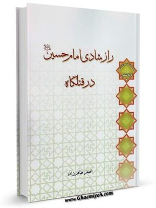 راز شادی امام حسین علیه السلام در قتلگاه