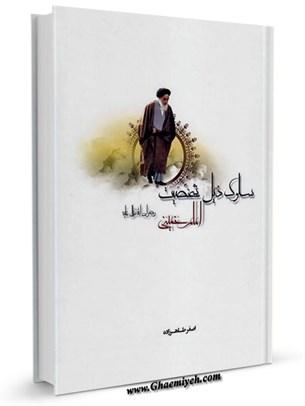 سلوک ذیل شخصیت امام خمینی (رضوان الله تعالی علیه)