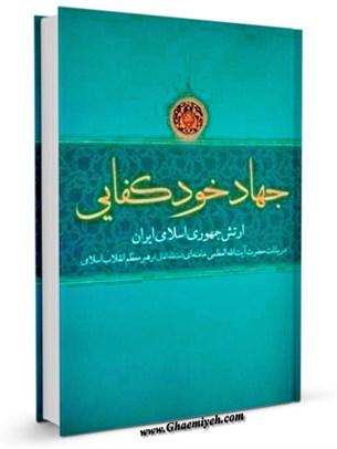 جهاد خودکفایی: در اندیشه ی دفاعی فرماندهی معظم کل قوا (مدظلّه العالی)