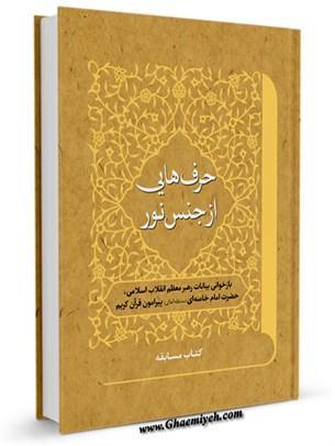 حرف هایی ازجنس نور (بازخوانی بیانات رهبر انقلاب اسلامی حضرت آیت الله خامنه ای (مدظله العالی) پیرامون قرآن کریم