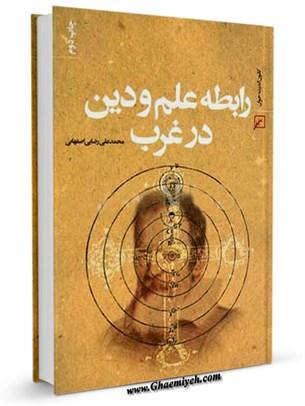 رابطه علم و دین در غرب