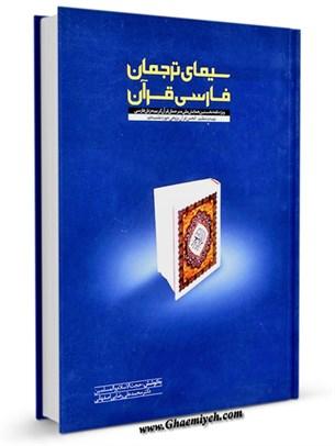 سیمای ترجمان قرآن