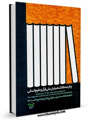 مجموعه مقالات (قرآن و علوم انسانی)