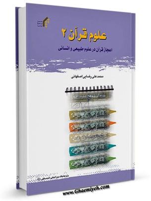 علوم قرآن 2 ( اعجاز قرآن در علوم طبیعی و انسانی )