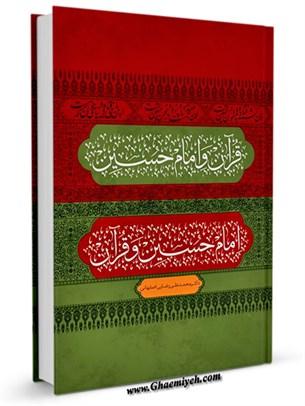 قرآن و امام حسین علیه السلام ، امام حسین علیه السلام و قرآن