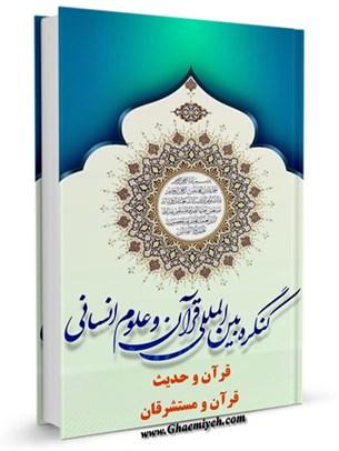 همایش های محورهای نورآوری در علوم قرآنی
