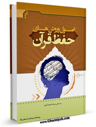 اصول و روش های حفظ قرآن