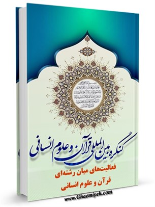 فعالیت های میان رشته ای قرآن و علوم (مراکز، پایگاه ها، مجلات و تفاسیر میان رشته ای)