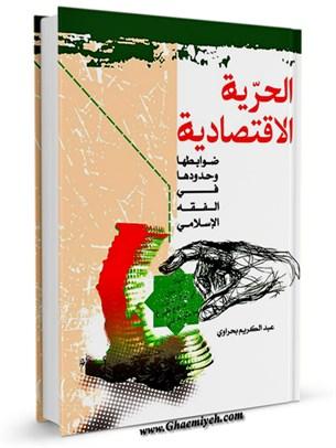 الحرية الاقتصادية: ضوابطها و حدودها في الفقه الاسلامي