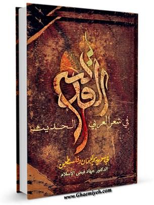 القدس في الشعر العربي الحديث في سوريه و لبنان و فلسطين (1948-2000 م.)