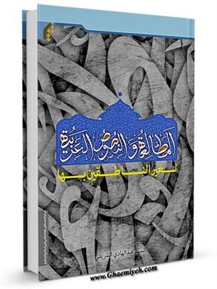 المطالعه و النصوص العربيه (لغير الناطقين بها)