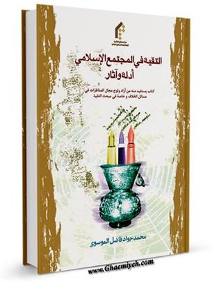 التقية في المجتمع الاسلامي: ادلة و آثار