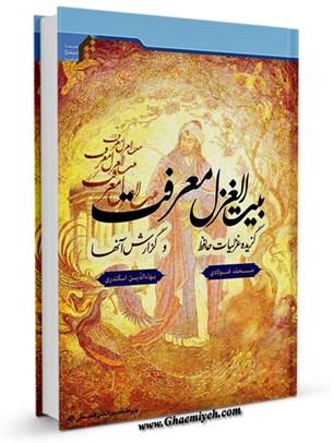 بیت الغزل معرفت : گزیده غزلیات حافظ و گزارش آنها