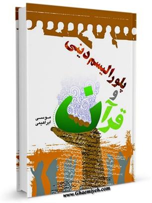 پلورالیسم دینی و قرآن