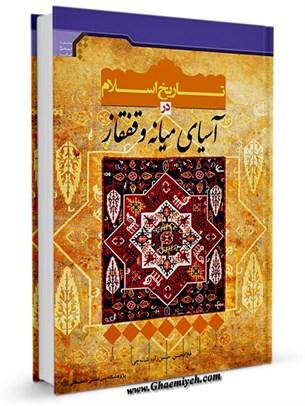 تاریخ اسلام در آسیای میانه و قفقاز