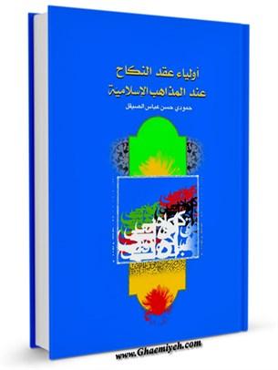 اولياء عقدالنكاح عندالمذاهب الاسلامية